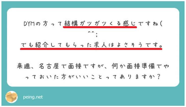 DYMの方って結構ガツガツくる感じですね(^^; でも紹介してもらった求人はよさそうです。来週、名古屋で面接ですが、何か面接準備でやっておいた方がいいことってありますか?