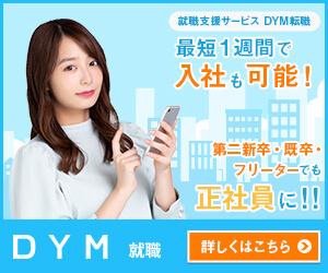DYM就職イメージ