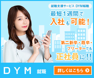 DYM就職イメージ図
