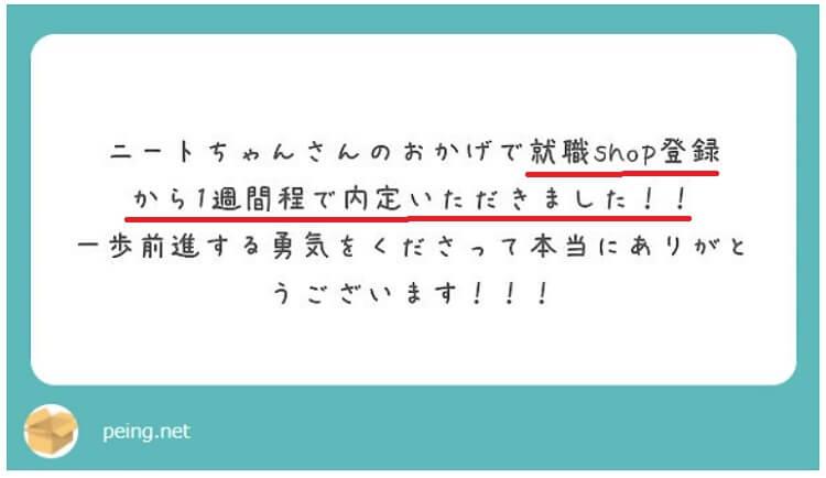 ニートちゃんさんのお陰で就職Shop京都に登録から1週間程度で内定を頂きました!一歩前進する勇気をくださって本当にありがとうございます!!!