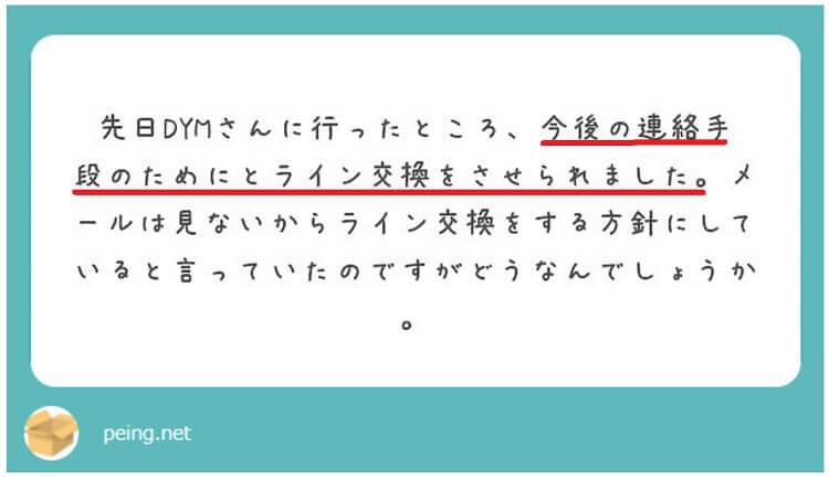 先日DYM就職名古屋に行ったところ、今後の連絡手段のためにとライン(LINE)交換をさせられました。メールは見ないからLINE(ライン)交換をする方針にしていると言っていたのですが、どうなんでしょうか。