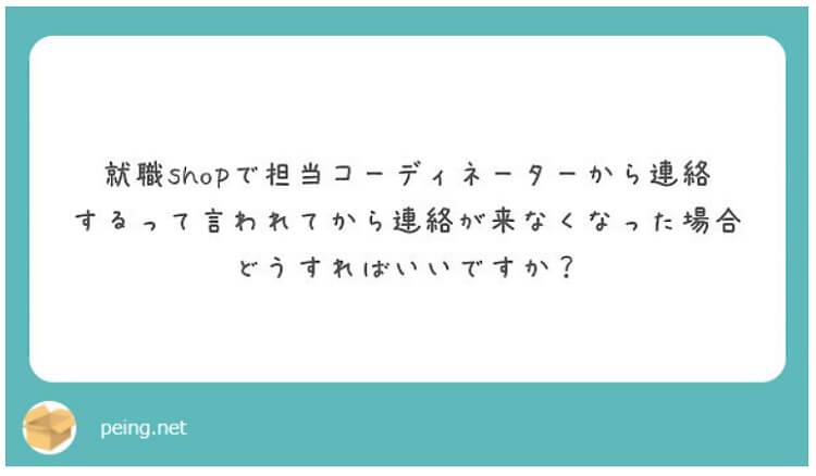 就職Shopヨコハマで担当コーディネーターから連絡するって言われてから連絡が来なくなった場合どうすればいいですか?