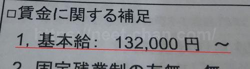 ハタラクティブで紹介された求人の給与例13万台