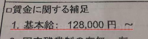 ハタラクティブで紹介された求人の給与例12万台