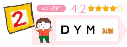 2位DYM就職